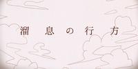 溜息の行方 (Tameiki no Yukue)