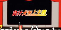 負け犬至上主義 (Makeinu Shijou Shugi)