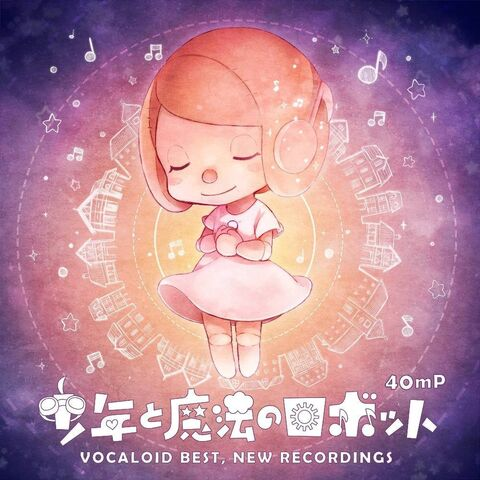 File:少年と魔法のロボットVOCALOID BEST,NEW RECORDINGS.jpg