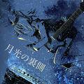 Thumbnail for version as of 05:18, September 22, 2012
