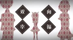 """Image of """"双向幸福 (Shuāngxiàng Xìngfú)"""""""