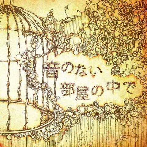 File:Whoo album - oto no nai heya no naka de.jpg