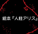 人柱アリス (Hitobashira Alice)