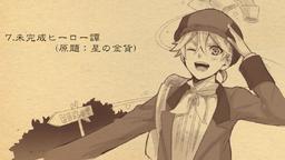 "Image of ""未完成ヒーロー譚 (Mikansei Hero Tan)"""