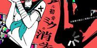 リアル初音ミクの消失 (Real Hatsune Miku no Shoushitsu)