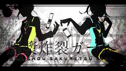 """Image of """"脳漿炸裂ガール (Noushou Sakuretsu Girl)"""""""