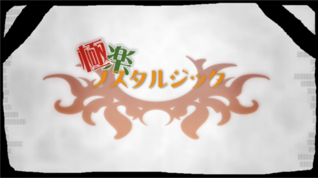 File:GokurakuNos-MazoP.png