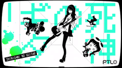 "Image of ""死神のギター (Shinigami no Guitar)"""