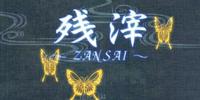残滓 -ZANSAI-
