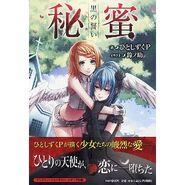 Himitsu novel
