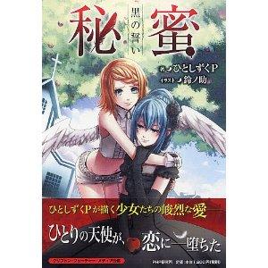 File:Himitsu novel.jpg