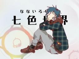 """Image of """"七色世界 (Nanairo Sekai)"""""""