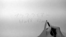 """Image of """"ブラフライアー (Bluff Liar)"""""""