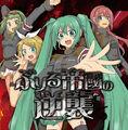 Thumbnail for version as of 15:28, September 23, 2012
