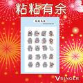 Tianyi new year stickers.jpg