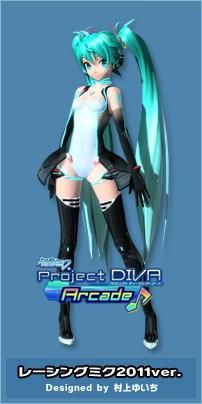 File:PDA RacingMiku2011.jpg