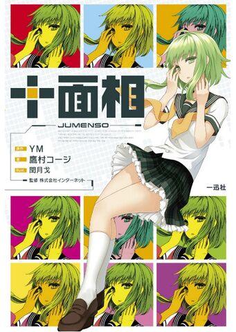 File:Ten Faced Novel Cover.jpg