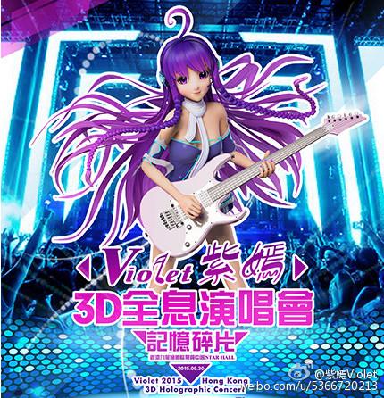 File:Violet 2015 Hong Kong 3D Holographic Concert main image.jpg