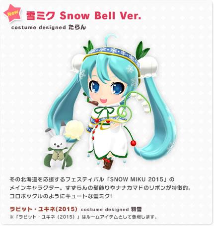 File:Snow Miku 2015 Project Mirai DX.jpg