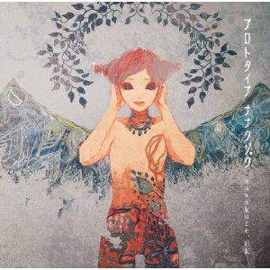 File:Nana-peacock.jpg
