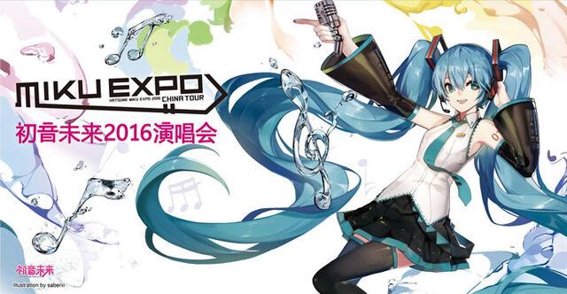 File:MikuExpo China Tour Poster.jpg
