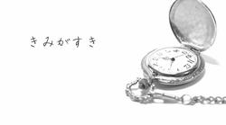 """Image of """"きみがすき (Kimi ga Suki)"""""""