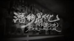"""Image of """"潛移默化(失足少女) (Qiányímòhuà (Shīzú Shàonǚ))"""""""