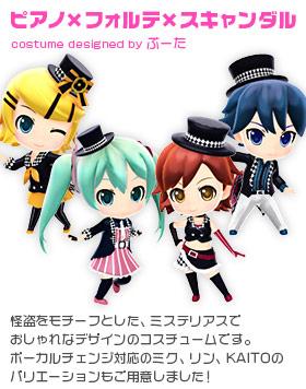 File:Mirai 2 costume - pfs.jpg