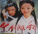 金劍鵰翎(2003年電視劇)