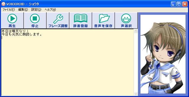 File:Voiceroid03.jpg