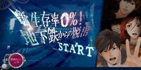 Shin Seizon Ritsu 0%! Chikatetsu Kara no Dasshutsu