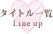File:Line up.png