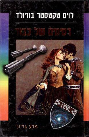 File:Hebrew ShardsOfHonor.jpg