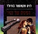 Translations - Hebrew
