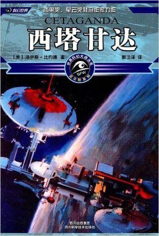 File:Chinese Cetaganda.jpg