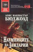 Bulgarian TheWarriorsApprentice 2004
