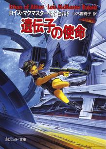 File:Japanese EthanOfAthos.jpg