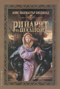 File:Bulgarian PaladinOfSouls.jpg