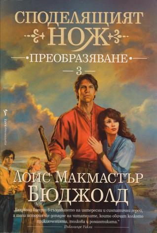 File:Bulgarian TSK Passage.jpg