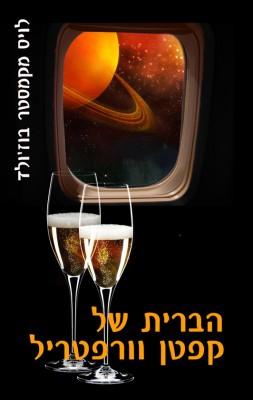 File:Hebrew CaptainVorpatrilsAlliance.jpg