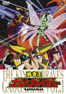 The King of Braves GaoGaiGar DVD cover