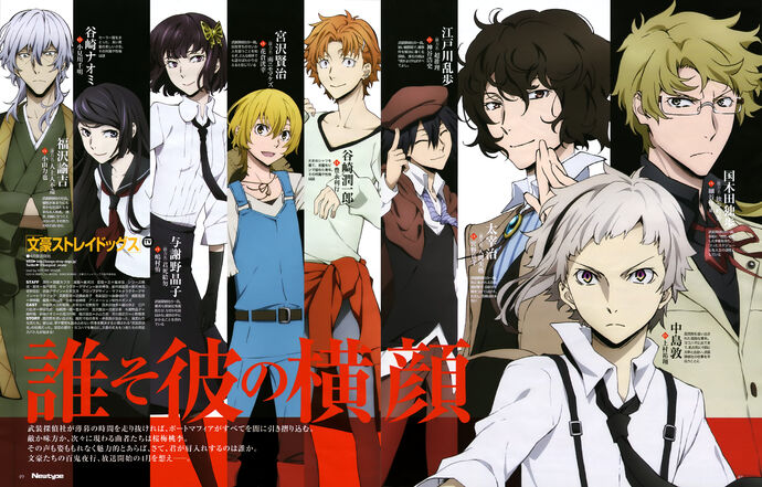 Bungou.Stray.Dogs.full.1959015