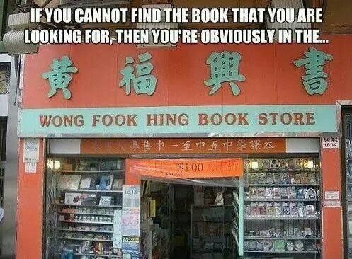 File:Wrong bookstore.jpg