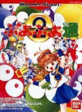 File:Puyo Puyo Tsuu cover WS.jpg
