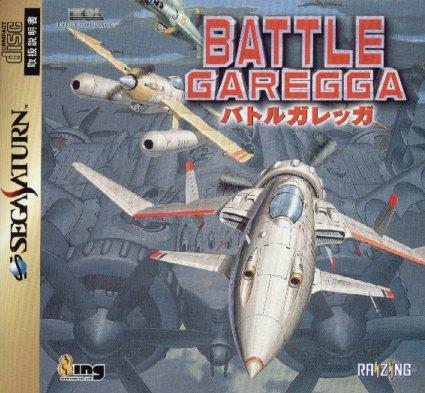 File:Battlegareggasaturn.jpg