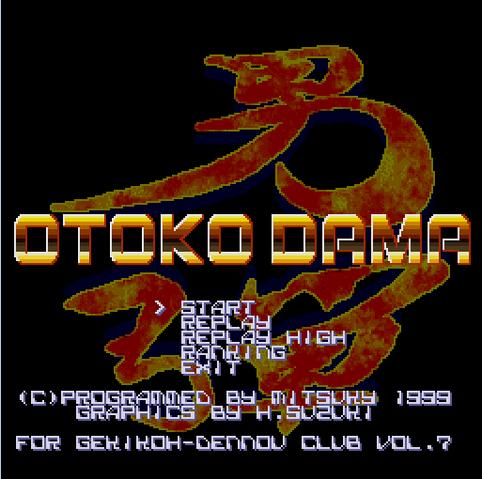 File:Otoko dama.png