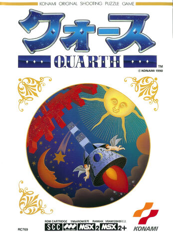 File:Quarth MSX2 cover.jpg