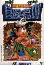 Takahashi Meijin no Boken Jima 4 Famicom cover