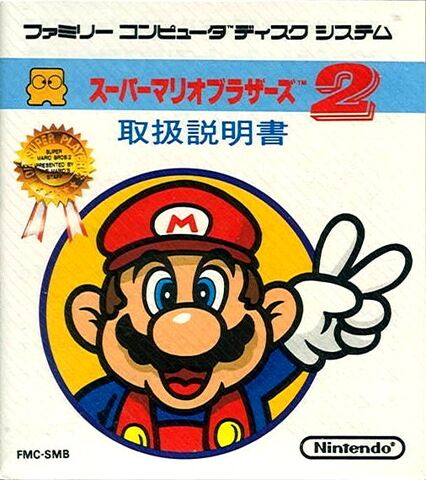 File:Super Mario Bros 2 FDS cover.jpg