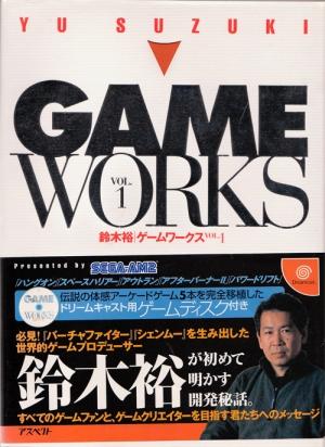 File:Yu Suzuki Game Works.jpg